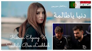 Karim Elgang X Souhila Ben Lachhab - Dounia (Syr Reaction) - دنيا يا ظالمة تحميل MP3