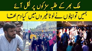 MDCAT Students Protesting Against PMC | News Night | Lahore Rang