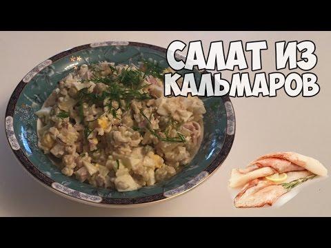 Салат из кальмаров с рисом (вкусный и быстрый рецепт)