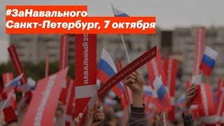 #ЗаНавального в Петербурге.  Прямая трансляция акции протеста