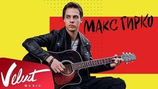 Макс Гирко – «Сам по себе» (LiveFest: URBAN)