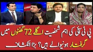 """PTI leader can be arrested within 72 hours,"" reveals Arshad Sharif"