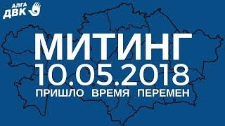 ДВК объявляет МИТИНГ!