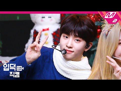 [입덕직캠] 드리핀 이협 직캠 4K 'Must Have Love' (DRIPPIN Lee Hy…