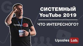 Системный youtube 2018. Тренинг о видеомаркетинге для бизнеса и блогеров 18+.