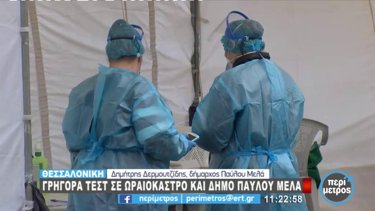 Γρήγορα τεστ σε Ωραίοκαστρο και δήμο Παύλου Μελά | 12/01/2021 | ΕΡΤ