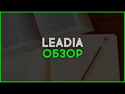 CPA партнерка Leadia. Как заработать на CPA офферах?