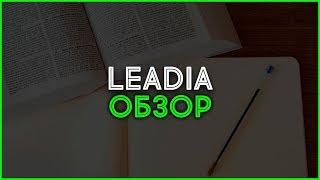 Заработок в Интернете на Leadia
