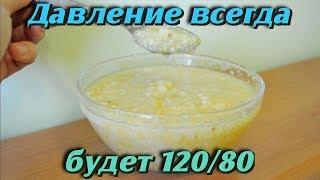 ДАВЛЕНИЕ всегда будет 120/80 если каждое утро натощак есть это домашнее средство Рецепт ЗДОРОВЬЯ