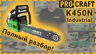 Бензопила Procraft Industrial K450N