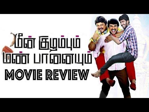 Meen Kuzhanbum Mann Pannaiyum Movie Review