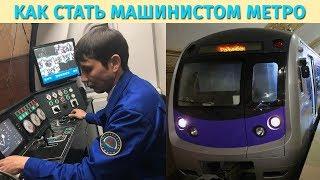 Как стать машинистом или почему метро Алматы работает ночью?