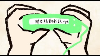 梁文音 Wen Yin Liang – 《那女孩對我說》#2019還在聽