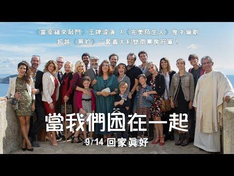 威爾史密斯御用導演 新片《當我們困在一起》成義大利年度最賣座電影