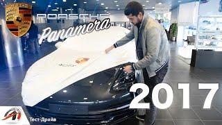 Porsche Panamera 2017 Тест-драйв (Первые впечатления)