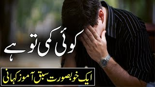 Beautiful Urdu Moral Story | Koi Kami Tu Hai | Sabaq Amoz Kahani | Islamic Stories Rohail Voice