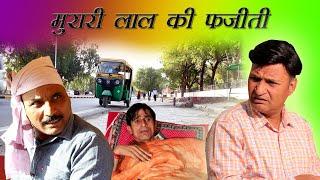 मुरारी लाल की फजीती Insult Of Murari Lal Rajasthani Haryanvi Comedy