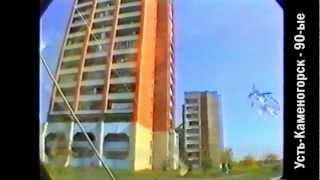 Усть-Каменогорск Лихие 90-ые годы (видео № 48)