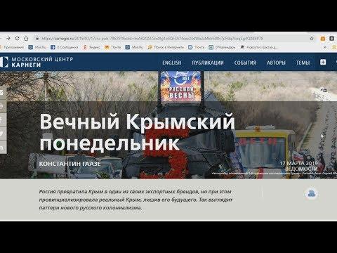 Константин Гаазе и Московский Центр Карнеги напрасно гонят на Крым