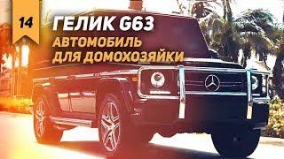 ГЕЛИК G63 АВТОМОБИЛЬ ДЛЯ ДОМОХОЗЯЙКИ