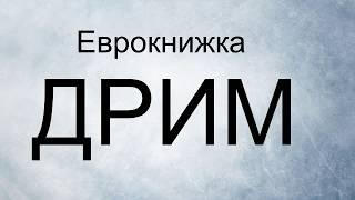 Еврокнижка диван Дрим от компании Фаберме - видео 1