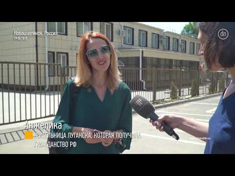 Как получают паспорта РФ жители Донбасса