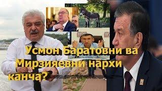Усмон Баратовни ва Мирзияевни нархи канча?