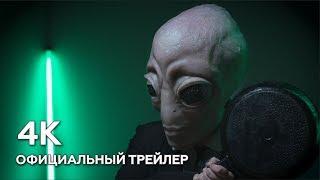 """""""НЕРЖАВЕЮЩИЙ"""" - Официальный трейлер"""