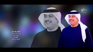 اغاني طرب MP3 فكرك معي .. غناء الفنان/ ميحد حمد HD تحميل MP3