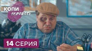 Копы на работе - 1 сезон - 14 серия | ЮМОР ICTV