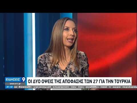 Απτό δείγμα προθέσεων ζητεί η Αθήνα από την Άγκυρα   12/12/2020   ΕΡΤ