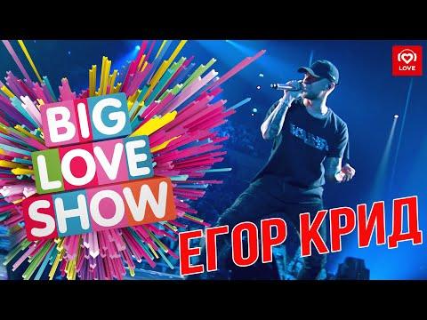 Егор Крид - Цвет настроения чёрный [Big Love Show 2019]