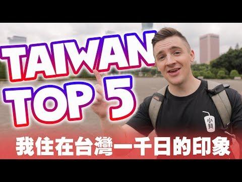 外國人來台灣的五大理由