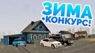 MTA Province - Снежная зима и конкурс!