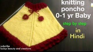 Knitting poncho for 0-1yr baby step by step tutorial in Hindi, ऊलन पोंचु बुनना सीखें,#poncho