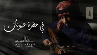 تحميل و استماع فهد الكبيسي - في حضرة عيونك | 2020 MP3