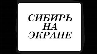 НОВЫЙ киножурнал Сибирь на экране №2 2018 ИТОГИ ГОДА