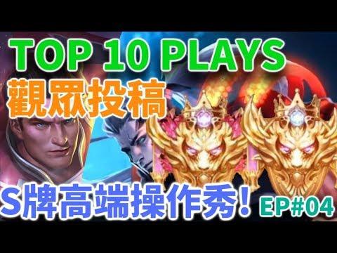九月神操作top10
