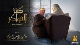 حسين الجسمي - كنز النوادر (حصرياً)   2021 تحميل MP3
