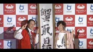 【鳥取】県名を「蟹取県」に改名!?