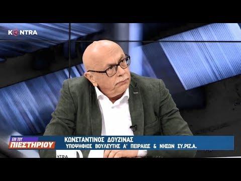 """Ο Κώστας Δουζίνας στην εκπομπή """"Επί του Πιεστηρίου"""" στο Kontra Channel"""