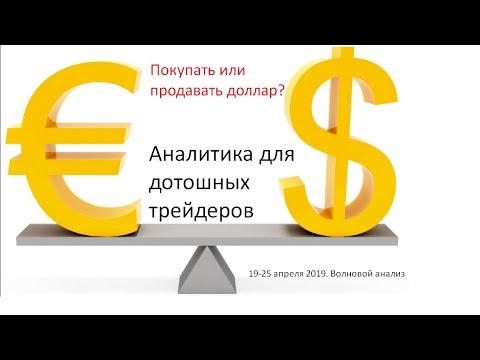 Волновой анализ основных валютных пар 19 апреля - 25 апреля.