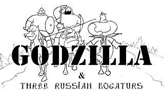 Три Богатыря и Годзилла/GODZILA vs Three russian bogaturs