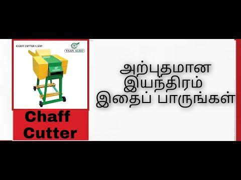VSAN AGRO Chaff Cutter 1.5HP