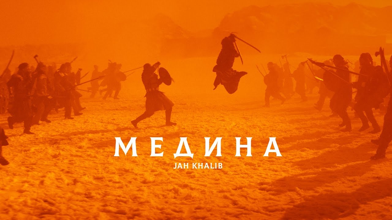 Jah Khalib — Медина