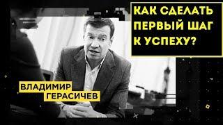 """Владимир Герасичев. Гость программы """"Фабрика Успеха"""""""
