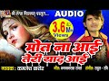 Mout Na Aai Teri Yaad Aai || Kamlesh Barot || Hindi Sed Song || मोत ना आई तेरी याद आई ||