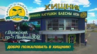 Рыбалка и туризм волгоград еременко 44