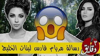 تحليل اكاديمي لفيديو كليب مريام فارس!