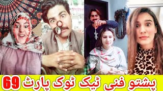 Most Funny And Popular Pashto Tiktok Musically Videos 2019